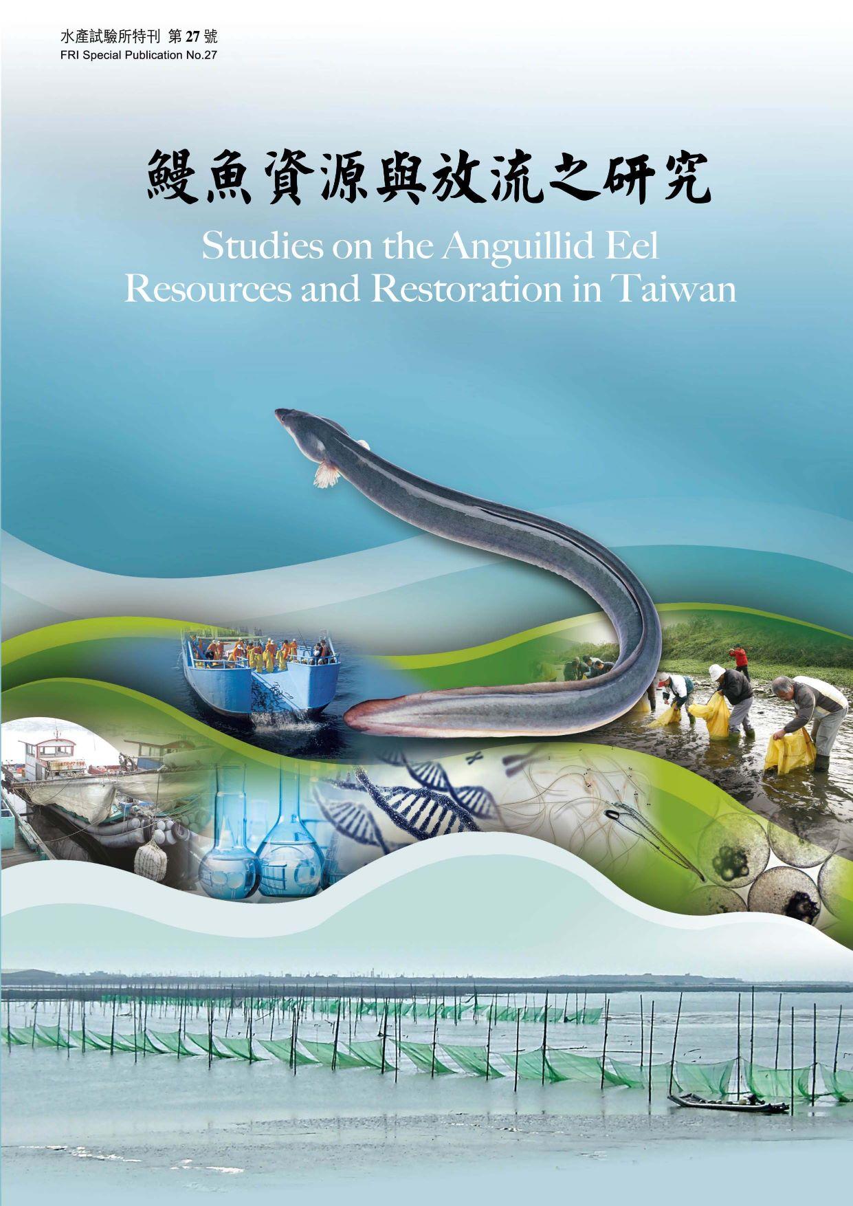 鰻魚資源與放流之研究(特刊第27號)