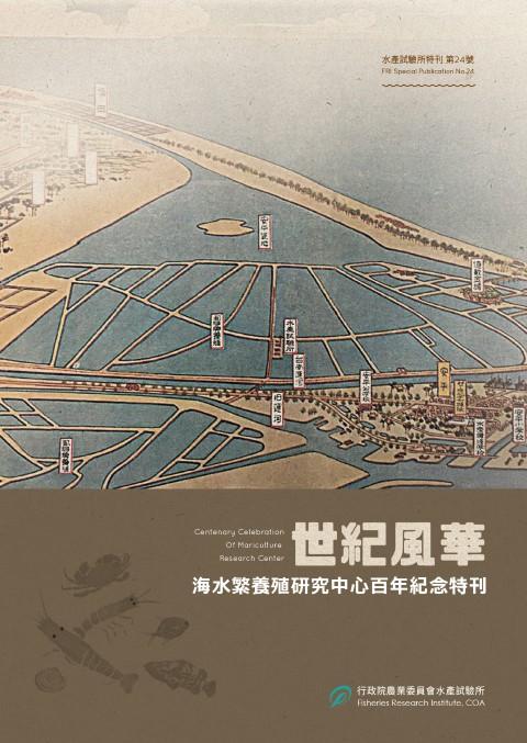 世紀風華-海水繁養殖研究中心百年紀念特刊(特刊第24號)