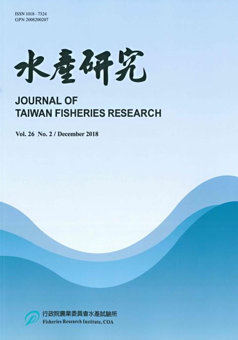 水產研究 Vol.26(2)