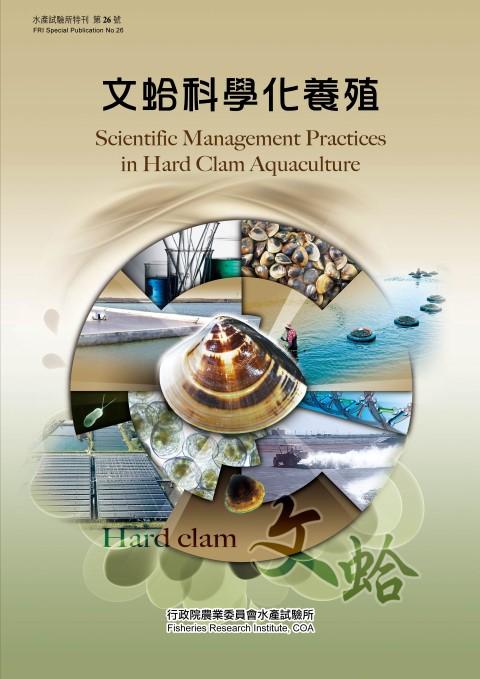 文蛤科學化養殖(特刊第26號)