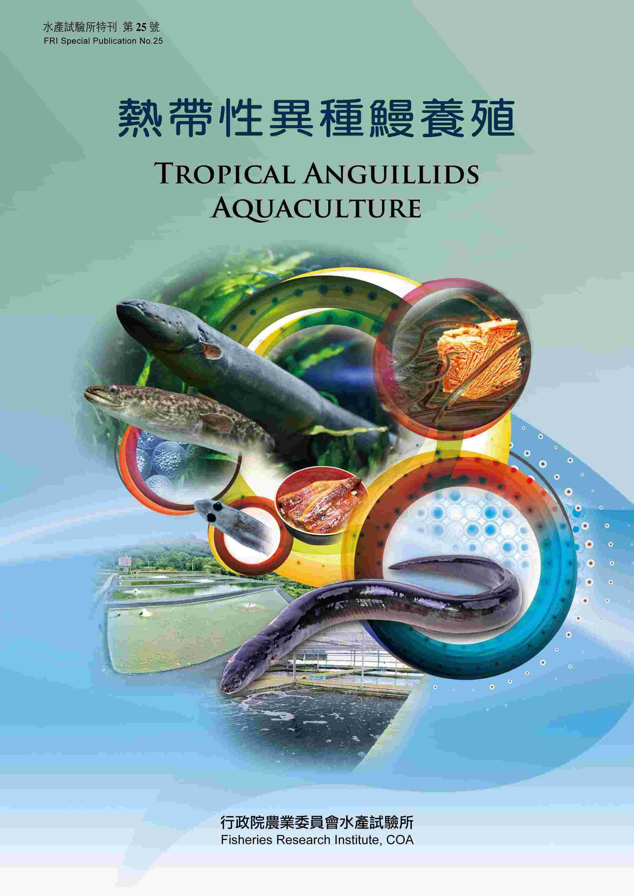 熱帶異種鰻養殖(特刊第25號)