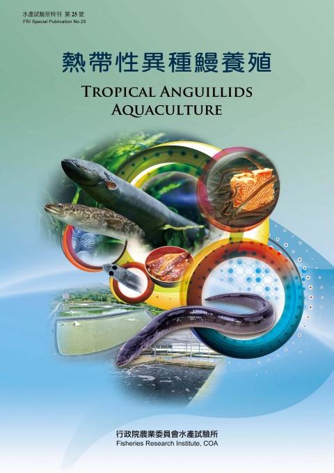熱帶性異種鰻養殖(特刊第25號)