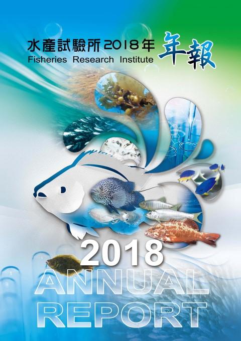水產試驗所2018年年報