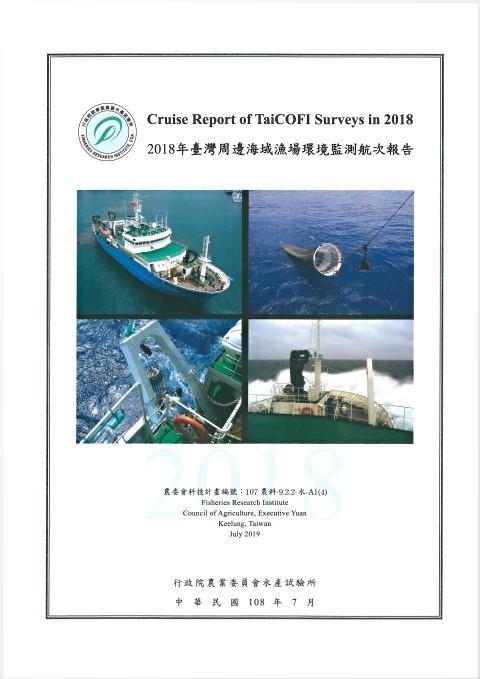 2018年臺灣周邊海域漁場環境監測航次報告